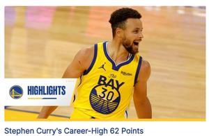 库里单场狂砍62分,创职业生涯新高