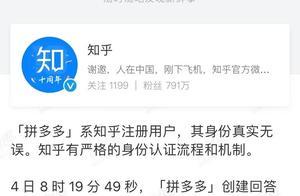 网传拼多多22岁员工加班猝死,上海劳动监察部门已介入开展检查