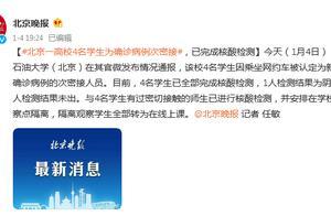 北京一高校4名学生为确诊病例次密接,已完成核酸检测