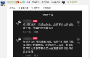 北京一罗森便利店食物掉地上冲冲继续卖 顾客表达不妥后结账 店员:不卖你了 怕毒死你