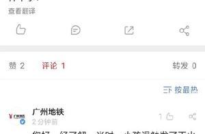 广州地铁最新通报:小孩误按灭火器致车站现场产生烟雾 当事人已交公安处理