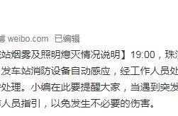 广州珠江新城地铁站冒烟停电?官方回应
