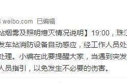 珠江新城地铁站冒烟雾?广州地铁:乘客误按灭火器致消防设备感应