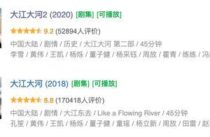 《大江大河2》里的机关重重