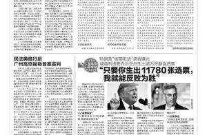 民法典施行后广州高空抛物首案宣判