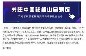 """中国驻釜山总领馆回应""""李娜退出中国国籍"""":别有用心的炒作"""