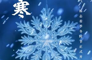 今日小寒,一年中最冷的时段到了