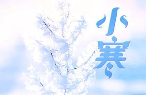 今日11时23分,小寒