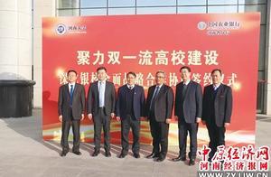 """农行河南省分行与河南大学签署合作协议 加强银校战略合作 让校园生活更""""智慧"""""""