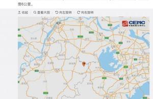 4日安徽广德发生3.3级地震 江苏多地有震感