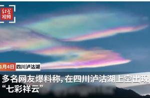 美翻了!泸沽湖上空出现七彩祥云,网友:原来古人描写的是真的