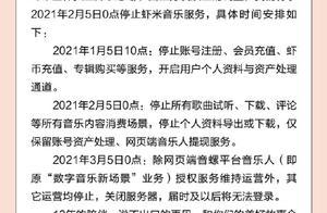 虾米音乐:2021年2月5日0点起停止服务