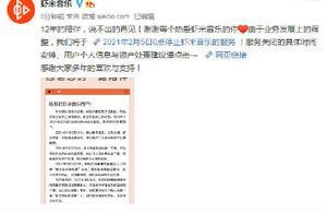 虾米音乐宣布2月5日关停 你用过虾米音乐吗?