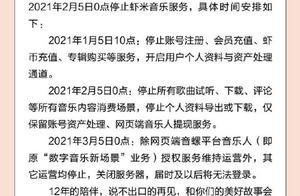 虾米音乐宣布关停:2月5日0点起停止音乐服务