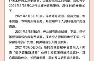 官宣!虾米音乐将于2月5日停止服务,个人账户中的虾币可在3月5日前申请退款
