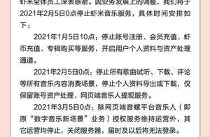 """虾米音乐今日宣布关停,新平台""""音螺""""相关商标已注册"""