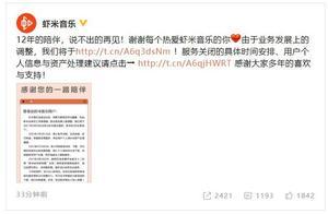 虾米音乐宣布2月5日关停 人们更关心谁将是下一个