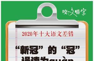 """2020年""""十大语文差错""""发布,""""疫情""""""""抗疫""""成年度年最火话题:8条与此有关"""