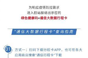 沈阳桃仙机场发布最新通知