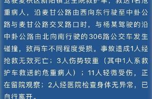 警方通报甘肃天水公交车和救护车相撞坠桥:事故造成1人死亡,14人受伤