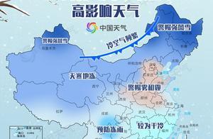 小寒到!北方进入最冷时段 全国冰雪地图带你体验寒冷乐趣
