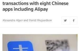 突发!特朗普对支付宝、微信支付等8款中国APP下手