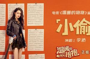 《温暖的抱抱》发布宣传曲《小偷》MV 飒美李沁当面痛斥渣男