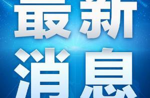 河北省新增40例本地确诊病例