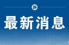 2021年1月6日浙江省新型冠状病毒肺炎疫情情况