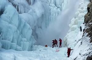"""""""冰川哥坠落冰瀑""""追踪:""""能找的地方都找了""""救援队深入瀑布未能找到他"""