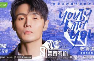 李荣浩加盟综艺《青春有你3》,担任音乐导师