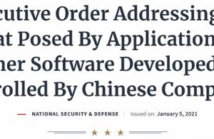 打压升级!特朗普签署行政令禁止与支付宝等8款中国软件交易