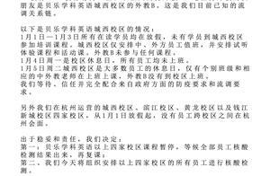 一民办培训机构外教被确认为境外输入复阳无症状感染者 贝乐学科英语杭州中心发文:四家校区课程暂停,将组织所有员工核酸检测