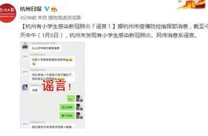杭州有小学生感染新冠肺炎?谣言