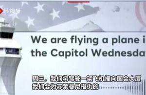 """他们听到""""毛骨悚然""""音频:""""我们将驾驶飞机撞向国会大厦"""""""