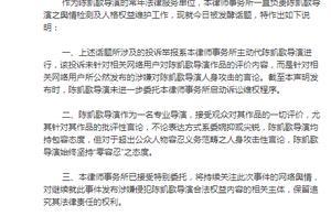 """陈凯歌发声明回应""""举报""""事件:对人身攻击性言论零容忍"""