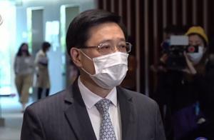 香港保安局局长回应拘捕乱港分子:图谋歹毒,若得逞将令香港万劫不复