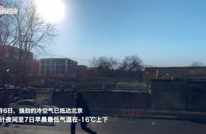 今冬为啥这么冷?记者体验北京泼水成冰!网友:金光闪闪真好看