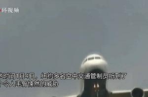 """毛骨悚然!纽约空管收到不明音频威胁:""""我们将驾驶飞机撞向国会大厦"""""""