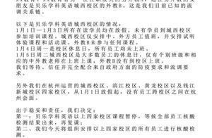 贝乐学科英语杭州中心发文:四家校区课程暂停,将组织所有员工核酸检测