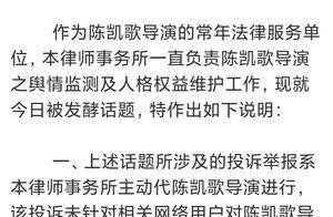 up主吐槽陈凯歌被举报 律师:涉嫌侵犯名誉权
