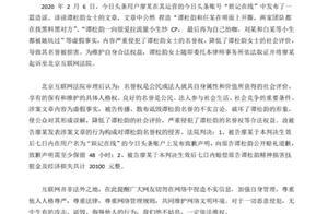 谭松韵名誉权案胜诉,被告今日公开道歉