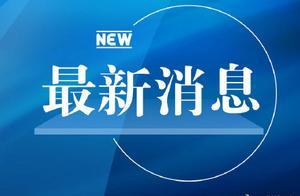 河北一确诊在北京西城工作黑龙江新增本土确诊1例