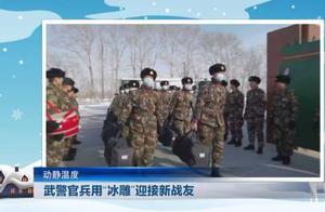 """零下8℃灭火,消防服变""""冰盔甲"""""""
