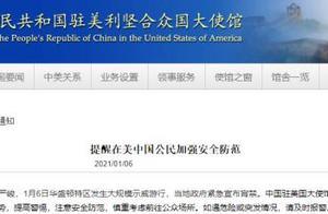华盛顿发生大规模示威游行,中使馆:在美中国公民加强安全防范