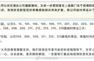 2021疫情影响邢台公交停运路线一览:恢复时间另行通知