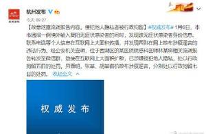 杭州通报流调报告遭泄露:某医师侵犯他人隐私行拘5日,另2人散布谣言行拘7日