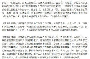中央政法委、退役军人事务部等6部门出台意见加强退役军人司法救助工作