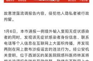杭州某医师故意泄露流调报告被拘5日,网友:抓得好