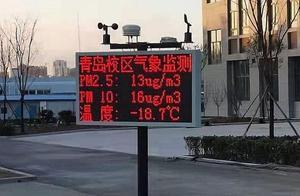 18.7℃,青岛海边实测低温,海水都开始结冰